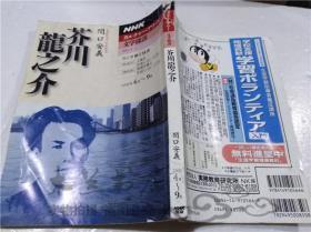 原版日本日文书 カルチヤ―アワ― 文学探访 芥川龙之介 关口安义 2005年4月-9月 NHK出版 大32开平装
