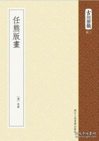 任熊版画(古刻新韵二辑 软精装  影印本  全一册  四套版画作品:《列仙酒牌》、《于越先贤传》、《剑侠传》、《高士传》 )