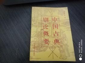 中国古典剧论概要 (作者签赠本)