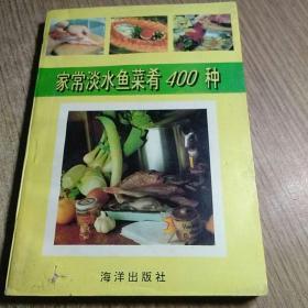 家常淡水鱼菜肴400种