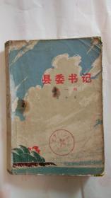 县委书记第一部(2--4)(快递发货)