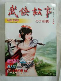 武侠故事2012年9月号.