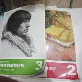 中国美术学院考生优秀试卷评析2(造型,图媒类色彩),3(素描),2本合售