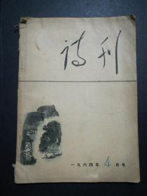 诗刊(1964年4月号)