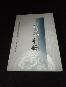 现代中医诊疗手册·脾胃病手册.