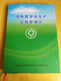 洛南县安全生产监督管理志