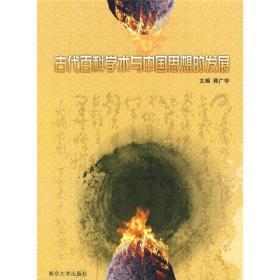 古代百科学术与中国思想的发展
