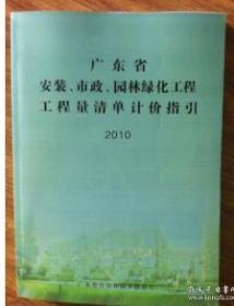 2010-2012 广东省全套定额 全35本(房屋和市政修缮工程 建筑装饰定额 安装工程 市政工程 园林工程)9E07f
