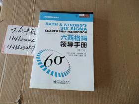 六西格玛领导手册(修订本)