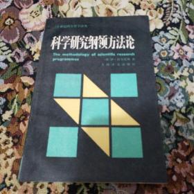 科学研究纲领方法论   西4(4一148)