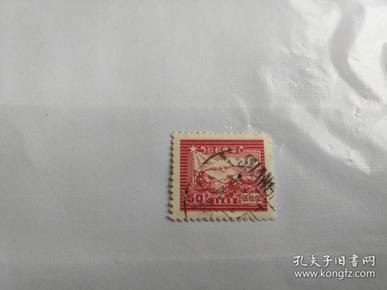 【解放区邮票】华东区邮政运输图50元