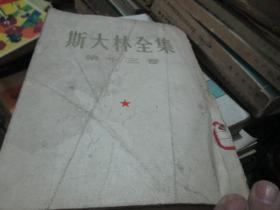 斯大林全集(第13卷)