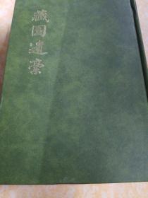 藏园遗稿(初版,精装,大32K)