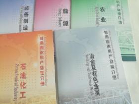 甘肃省优势产业推(有意请选快递,共五册,含资源政策企业局面等投资报告)