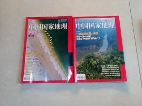 中国国家地理2018,1,4共2本