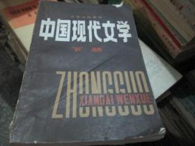 大专文科教材:中国现代文学(下册)