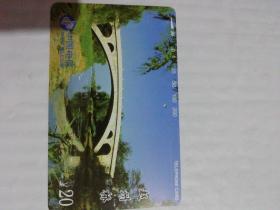 早期电话磁卡赵州桥