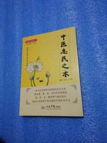中医惠民之术.中医药文化精品丛书中医惠民之术
