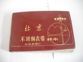 北京不锈钢表带样本