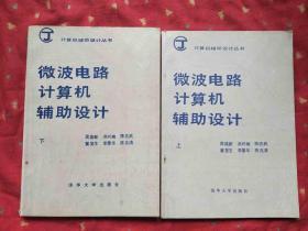 微波电路计算机辅助设计(上下册).