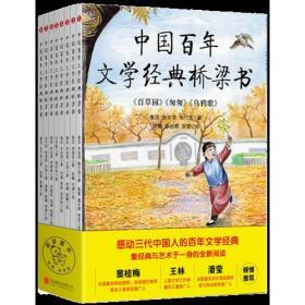 中国百年文学经典桥梁书(全八册)