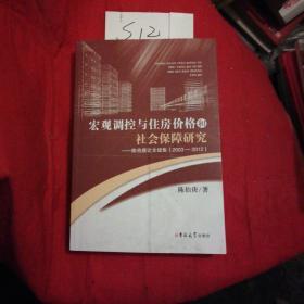 宏观调控与住房价格和社会保障研究:陈伯庚论文续集:2003~2012