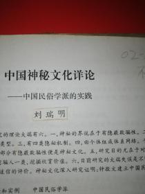 中国神秘文化详伦【中国民俗学派的实践】
