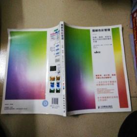 图解色彩管理:拍摄、编辑、制版与输出印刷完美影像的关键