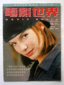 电影世界1998年第11期