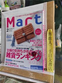 Mart マート 2017.2月刊 光文社 日文原版16开综合生活杂志