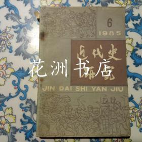 近代史研究 1985年第6期