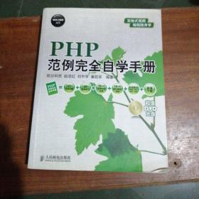 PHP范例完全自学手册