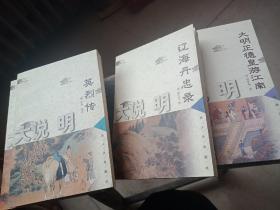 大说明丛书   8种9册,