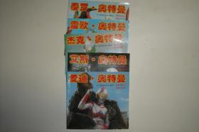 奥特军团怪兽全百科【1.2.3.4.6册共五本合售】 48开本