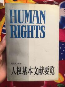 人权基本文献要览(实物拍照