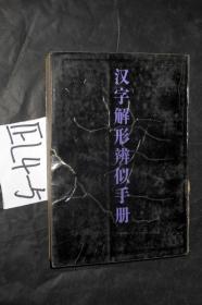 汉字解形辩似手册...陈铁 等著
