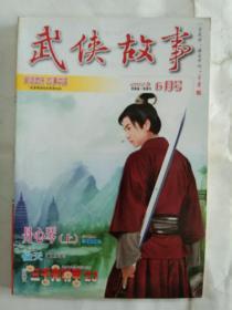 武侠故事2012年6月号.