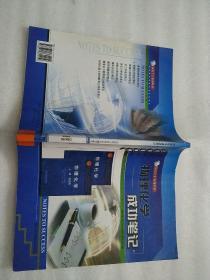 物理化学成功笔记
