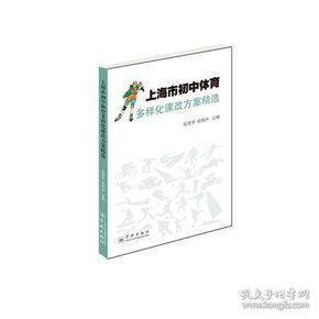 上海市初中体育多样化课改方案精选