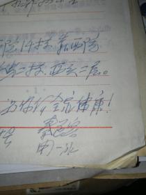 秦道容将军书信一封3页两份回忆录