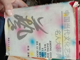 中国当代文化艺术名人大辞典