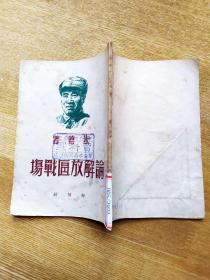 民国版朱德著作《论解放区战场》封面朱德像 华东局出版社赠阅本