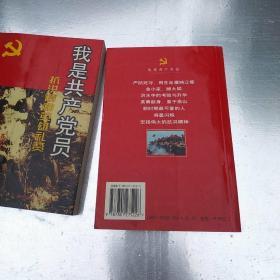我是共产党员:抗洪精神英雄礼赞