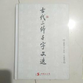 古代三体千字文选