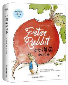 比得兔的故事[英] 翠克丝?波特中国友谊出版社9787505744684