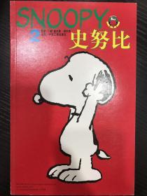 史努比2  美国:查尔斯·舒尔茨绘  晓军译  中国工商出版社