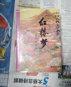 中国古典文学名著:红楼梦     精装本一册全