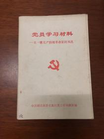党员学习材料——老一辈无产阶级革命家的风范