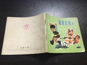 狐狸打猎人(83年1版1印50000册)