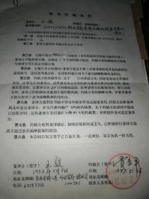 王毅约稿合同